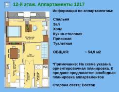 1-комнатная, улица Четвертая 6д. Океанская, застройщик, 54 кв.м. План квартиры