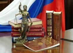 Бесплатные Юридические консультации! Быстро, качественно, надежно!