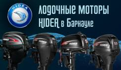 Hidea. 3,00л.с., 2х тактный, бензин, нога S (381 мм), Год: 2016 год. Под заказ