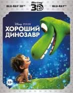 Хороший динозавр (3D Blu-Ray)