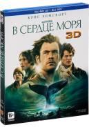 В сердце моря (3D Blu-Ray + Blu-Ray)