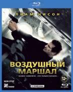 Воздушный маршал (Blu-Ray)