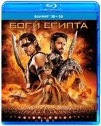 Боги Египта (3D Blu-Ray + 2D)