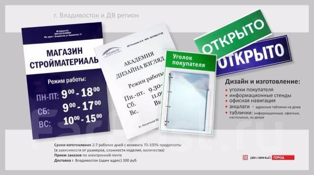 Уголки покупателя Стенды Таблички. Дизайн Изготовление г. Владивосток
