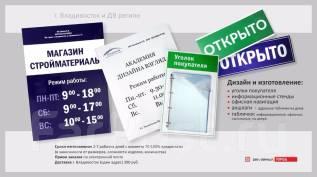 Табличка Баннер Штендер Дизайн Изготовление во Владивостоке