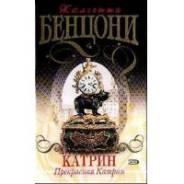Подписка художественной литературы Жюльетта Бенцони 8 книг