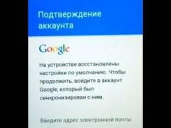 Ремонт и Прошивка Смартфонов, снятие Google привязки и паролей