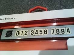 Таблички с номером телефона.