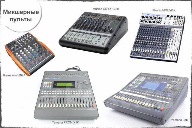 Музыкальное оборудование в аренду - найдётся всё!