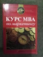 Книга ценная-Как заработать деньги, новая.