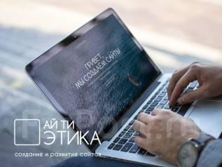 Создание сайтов и привлечение клиентов через интернет
