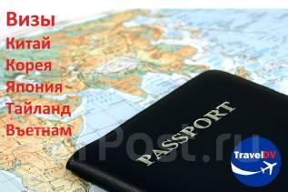 Любые визы в Китай, Японию , Корею , Тайланд, Вьетнам!