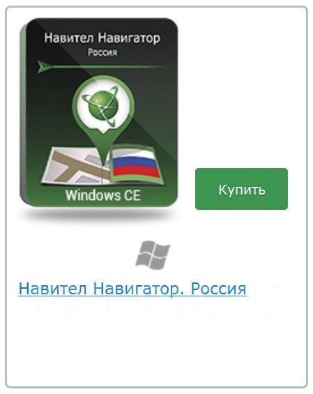 программа навител для windows ce