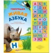 """Говорящая книга """"Живая азбука"""""""