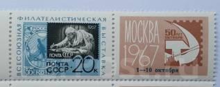 """1967 СССР. Фил. выставка """"50 лет Октября"""" -надпечатка. 1 марка Чистая"""