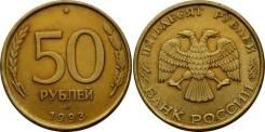 50 рублей 1993 год. ЛМД. Немагнит.