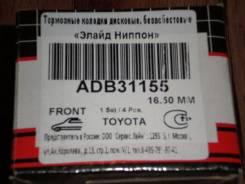 Колодка тормозная дисковая. Toyota: Corolla, bB, Allex, Yaris Verso, WiLL Vi, Succeed, Echo Verso, Funcargo, Corolla Fielder, Probox, Prius, Corolla S...