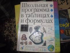 Энциклопедии. Класс: 9 класс