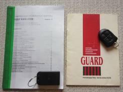 Автосигнализация Guard RF-311A + система REEF GSM-2000, модель 10