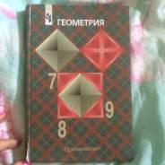 Геометрия.