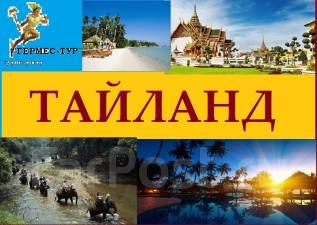 Таиланд. Паттайя. Пляжный отдых. Пхукет 11 дней 28000 руб