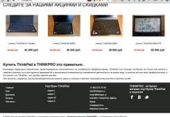 Готовый бизнес. Магазин ноутбуков ThinkPad !