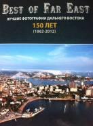 Фотоальбом(книга-альбом) Лучшие фотографии Дальнего Востока за 150 лет
