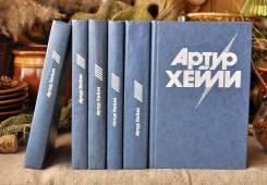 А. Хейли Собрание сочинений в 8-ми томах ( не полное, без 1-го тома)