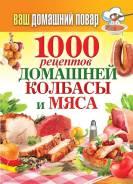 Книга 1000 рецептов домашней колбасы и мяса