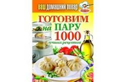 Книга Готовим на пару 1000 лучших рецептов