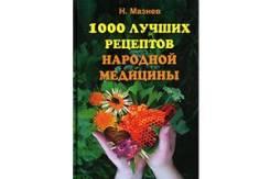 Книга 1000 лучших рецептов народной медицины