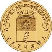 10 рублей ГВС Гатчина 2016 г