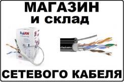 Сетевой интернет компьютерный LAN кабель витая пара FTP UTP 5е cat5e