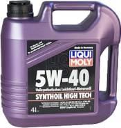 Моторное масло Liqui Moly 5w40 synthoil high tech. Вязкость 5в40, синтетическое