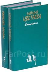 Марина Цветаева. Сочинения в двух томах.