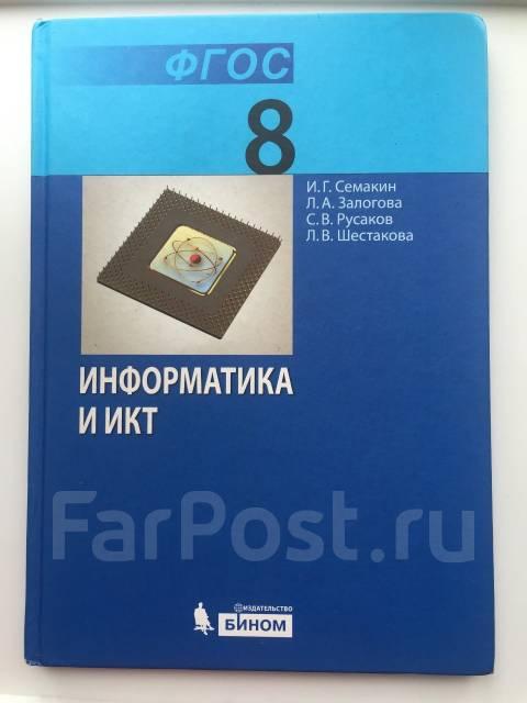 Учебник информатики 7-9 класс и.г.семакин