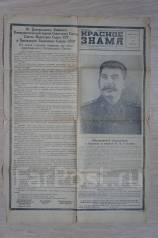 Газета от 6 марта 1953г. Медицинское заключение о смерти И. В. Сталина
