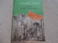 Аркадий Гайдар. Тимур и его команда. Изд.1985