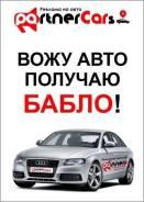 Разместите рекламу на своем авто и она будет приносить доход