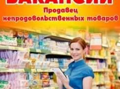Продавец-консультант. Улица Льва Толстого 22
