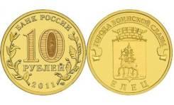 Елец 2011 год ГВС 10 рублей