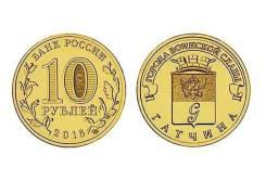 Гатчина 2016 год ГВС 10 рублей