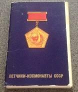 Набор открыток « Лётчики-космонавты СССР. (38шт. ) 1978г.