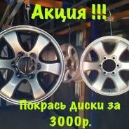 Акция! покраска дисков за 3000р. за 1 день