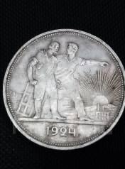 1рубль 1924г