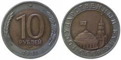 10 рублей 1991 год. ЛМД.