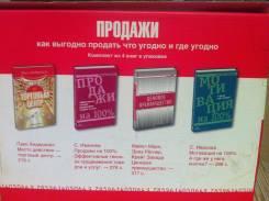 """Комплект книг в коробке """"Как выгодно продать что угодно и где угодно"""""""