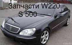 Mercedes-Benz. W220, M113