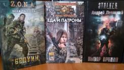 Продаются книги: современная фантастика – приключения, боевик. Под заказ