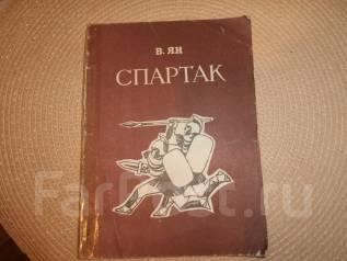 В. Ян. Спартак. Изд.1980.